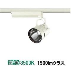 大光電機LEDダクトレール用スポットライトLZS92515AWVE