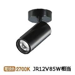 大光電機LED直付用スポットライトLZS92543LB