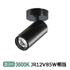 大光電機LED直付用スポットライト(受注生産品)LZS92545AB