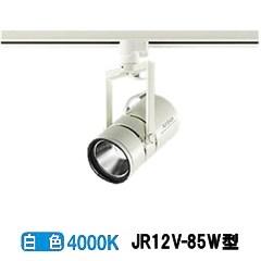 大光電機LEDダクトレール用スポットライト(受注生産品) LZS92653NWV