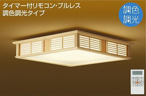 大光電機LED和風シーリング調光・調色 DCL39777【代引支払・時間指定・日祭配達・同梱及び返品交換】不可