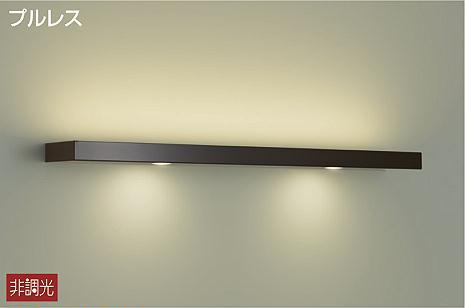 大光電機LEDブラケット DBK40046Y(非調光型)