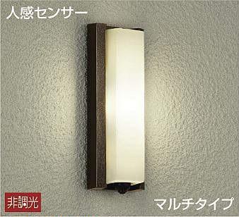 大光電機LED屋外ブラケットDWP37849