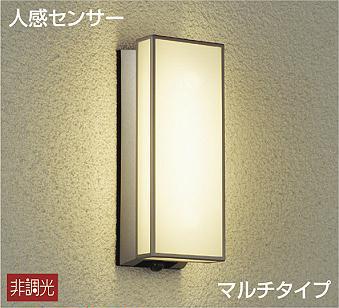 大光電機人感センサー付LEDアウトドアブラケットDWP39600Y