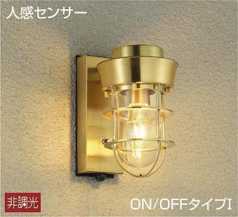 大光電機人感センサー付アウトドアブラケット DWP40494Y
