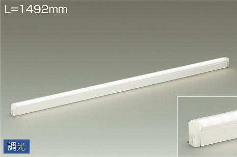 大光電機LED間接照明DSY4934AW(調光可能型) 電源線別売【代引支払・時間指定・日祭配達・他メーカーとの同梱及び返品交換】不可