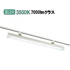大光電機LEDダクトレール用スポットライトLZB90789AWE
