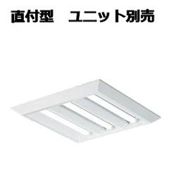 大光電機LED直付形ベースライト(ユニット別売・非調光タイプ)LZB92689XW