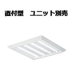 大光電機LED直付・埋込兼用形ベースライト(ユニット別売・非調光タイプ)LZB92695XW