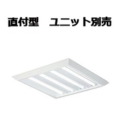 大光電機LED直付・埋込兼用形ベースライト(ユニット別売・調光タイプ)LZB92696XW