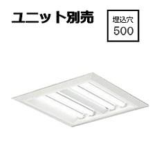 大光電機埋込型ベースライトユニット別売 受注生産品LZB92720XW