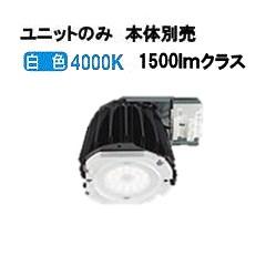 大光電機LEDライトユニットLZA92844