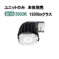 大光電機LEDライトユニットLZA92845