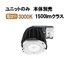 大光電機LEDライトユニットLZA92846