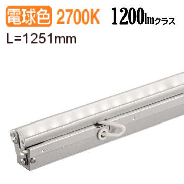 大光電機LED間接照明用器具L1260拡散タイプ(70°)受注生産品 LZY91364LTV