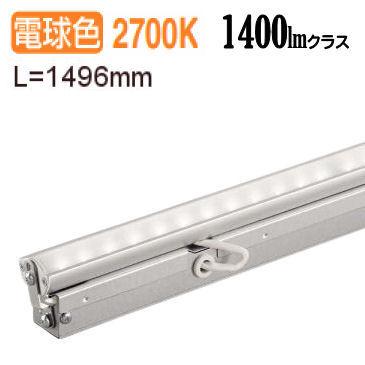 大光電機LED間接照明用器具L1500 拡散タイプ(70°)受注生産品 LZY91365LTV 代引支払・時間指定・日祭配達及び返品交換不可