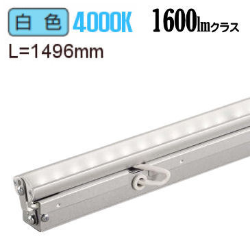 大光電機LED間接照明用器具L1500 拡散タイプ(70°)受注生産品 LZY91365NTV 代引支払及び日祭配達や時間帯指定不可