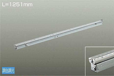 大光電機LED間接照明(カバー別売) LZY92458FT