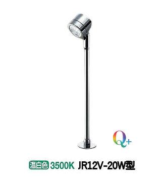 大光電機ディスプレイスポット 電源別売受注生産品 LZS92482ACVE