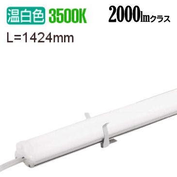 大光電機LED間接照明用器具L1430タイプ 電源別売 LZY92710ATVE代引支払及び日祭配達や時間帯指定不可