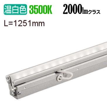 大光電機間接照明用器具L1260 集光タイプ(20°)LZY92862AT