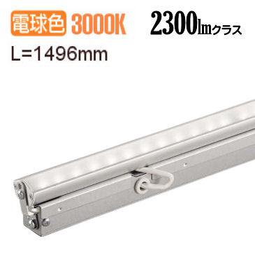 大光電機LED間接照明用器具L1500 集光タイプ(20°) LZY92863YT代引支払及び日祭配達や時間帯指定不可
