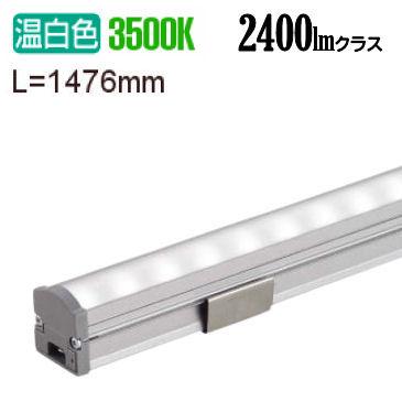 大光電機LED間接照明用器具L1480 拡散タイプ(70°) LZY92910AT代引不可・日祭配達及び時間指定不可
