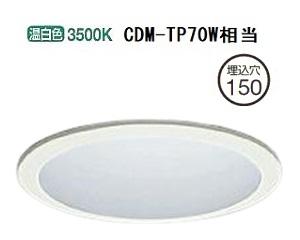 大光電機LEDダウンライト(電源装置別売) LZD60756AW