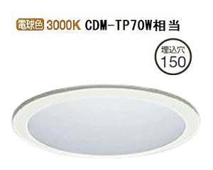大光電機LEDダウンライト(電源装置別売) LZD60756YW