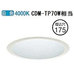 大光電機LEDリニューアル用ダウンライト(電源別売) LZD60816NW