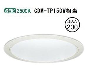 大光電機LEDダウンライト LZD91941AWF電源別売