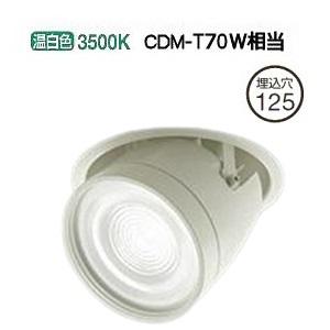大光電機LEDユニバーサルダウンライト(電源装置別売)LZD91980AWE