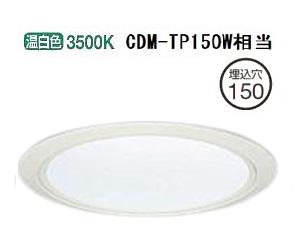 大光電機LEDダウンライト LZD92342AWF電源別売