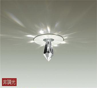 大光電機LEDクリスタルダウンライト受注生産品 LZD92688WW