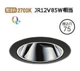 大光電機LEDユニバーサルダウンライト電源別売 受注生産品 LZD92808LBV