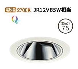 大光電機LEDユニバーサルダウンライト電源別売 受注生産品 LZD92808LWV