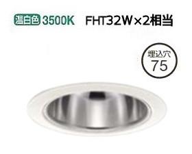 大光電機LEDダウンライト電源別売 LZD92898AW