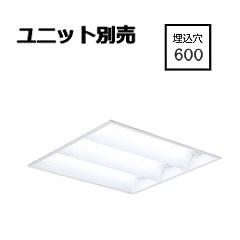遠藤照明 ERK9905W LEDスクエアベースライト モジュール別売