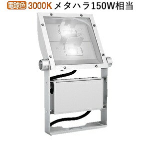 遠藤照明 看板灯ERS5201W