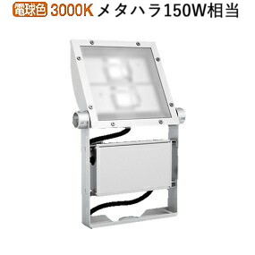 遠藤照明 看板灯ERS5204W