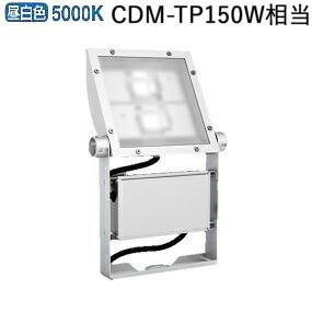 遠藤照明 看板灯(アームタイプ)ERS5214W