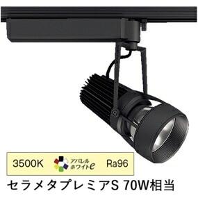 遠藤照明 LEDダクトレール用スポットライト(非調光)ERS5289B