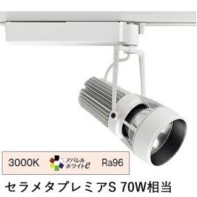 遠藤照明 LEDダクトレール用スポットライト(非調光)ERS5296W