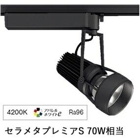 遠藤照明 LEDダクトレール用スポットライト(非調光)ERS5306B