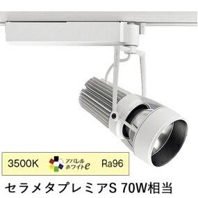 遠藤照明 LEDダクトレール用スポットライト(非調光)ERS5307W