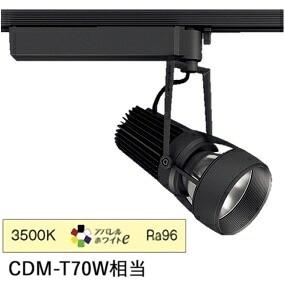 遠藤照明 LEDダクトレール用スポットライト(非調光)ERS5337B