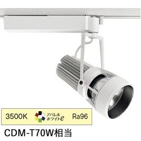 遠藤照明 LEDダクトレール用スポットライト(非調光)ERS5355W