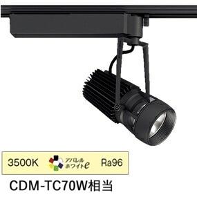 遠藤照明 LEDダクトレール用スポットライト(非調光)ERS5930B