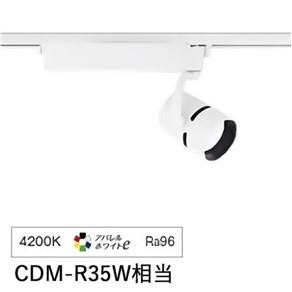 遠藤照明ダクトレール用スポットライトERS4296WB