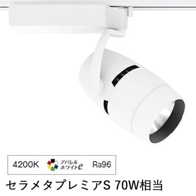 遠藤照明ダクトレール用スポットライトERS4324WB